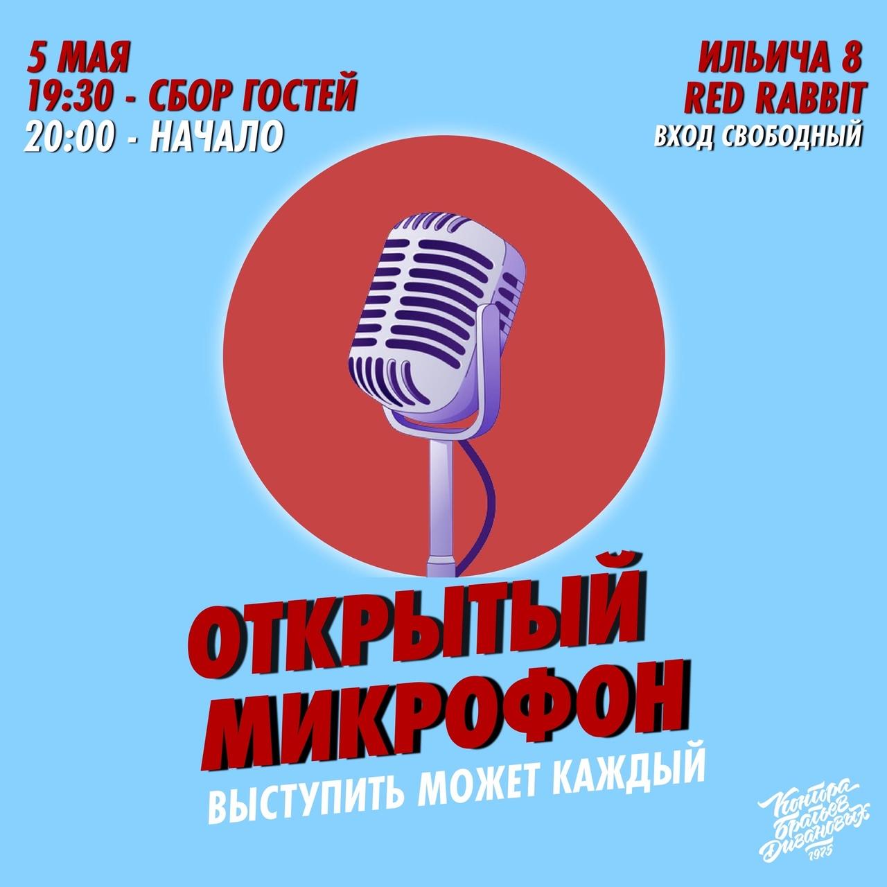 Афиша Открытый микрофон «Stand Up» 5 МАЯ RED RABBIT