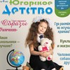 Yugorskoe Detstvo