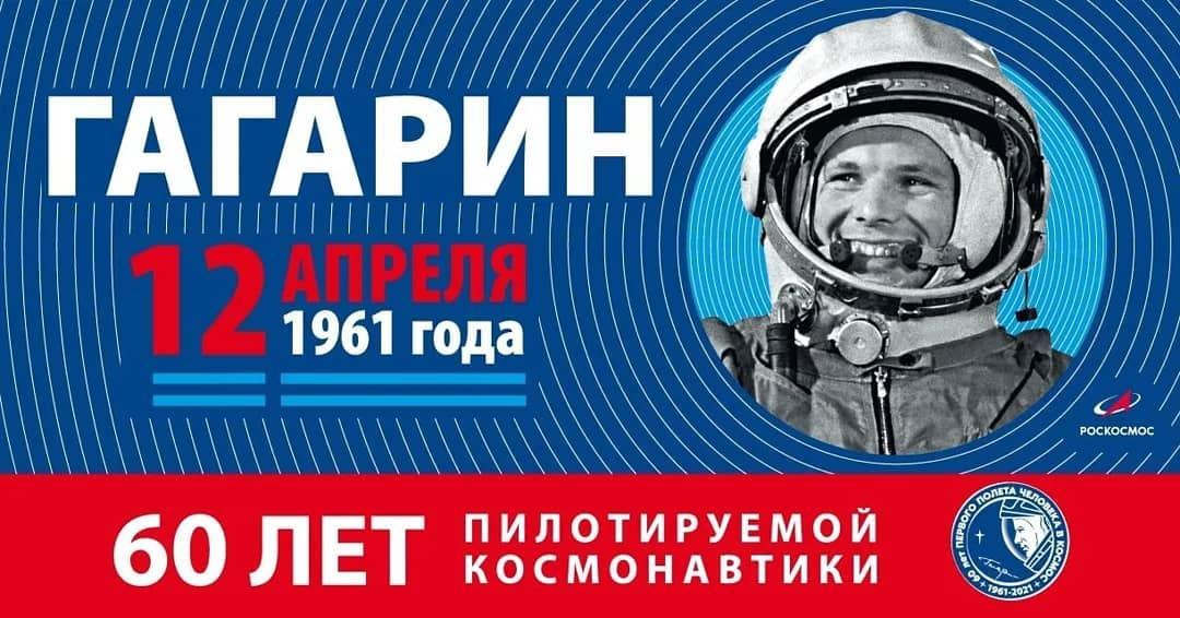 Петровские школьники могут стать участниками Всероссийского открытого урока, посвящённого 60-летию первого полёта человека в космос
