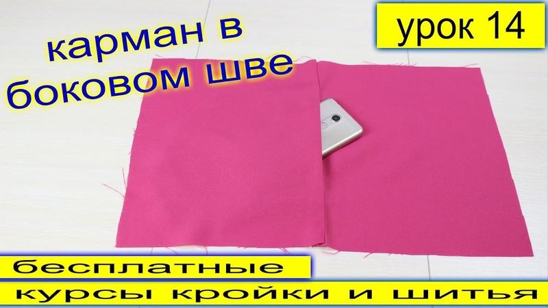 Карман в боковом шве для юбки и брюк Подробное выполнение урок 14
