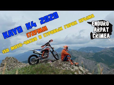 Kayo K4 2020 Обзор после 150 и м ч лучшего китайского эндуро мотоцикла что произошло за это время