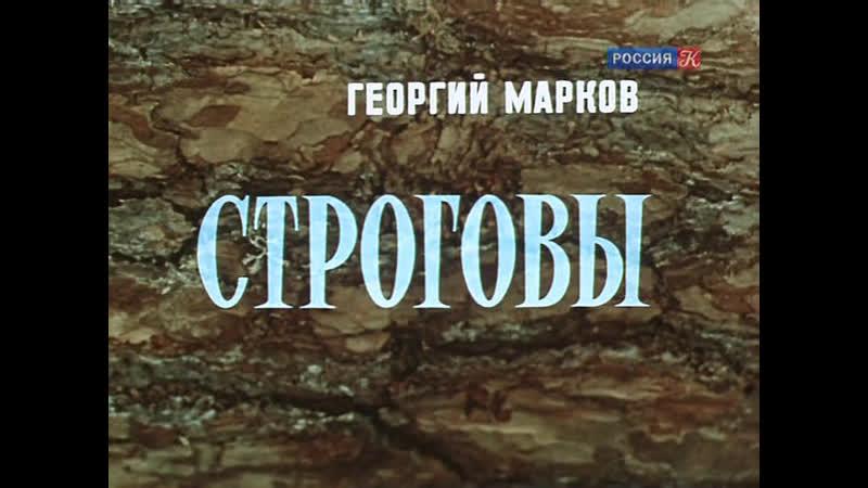 Строговы Фильм первый 5 серия 1976