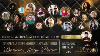 Церемония награждения «Великие Люди России» — прямой эфир на АЛЛАТРА ТВ