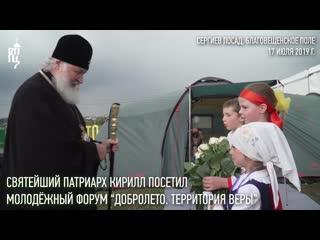 Святейший Патриарх Кирилл посетил молодежный форум ДоброЛето. Территория веры