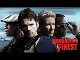 Бруклинские полицейские / Brooklyn's Finest. 2009 Перевод Андрей Гаврилов. VHS