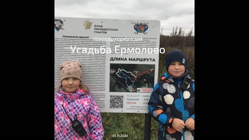 Историко краеведческий маршрут Семенково Ермолово