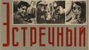 Встречный 1932 в хорошем качестве (Фильм встречный смотреть онлайн)