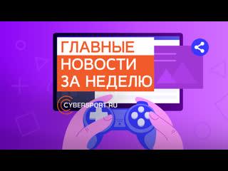 Twitch хотят заблокировать в россии, в dota 2 новый патч, а midone временно вернется в secret