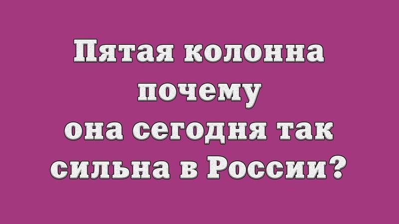 Пятая колонна почему она сегодня так сильна в России?