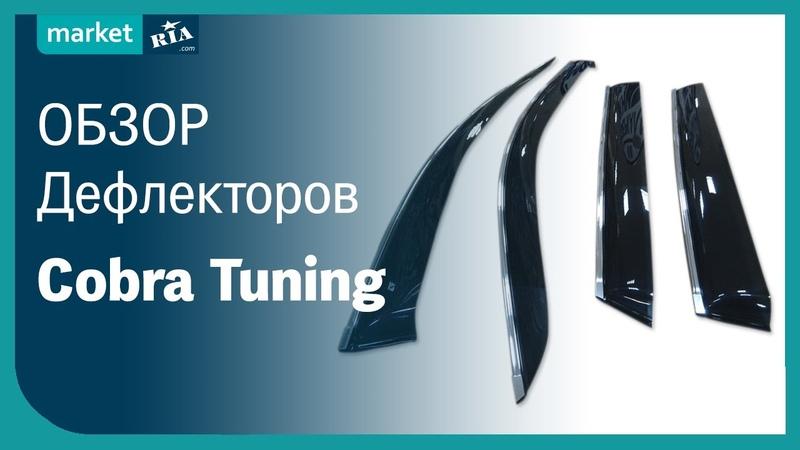 Cobra Tuning Акриловые дефлекторы для окон