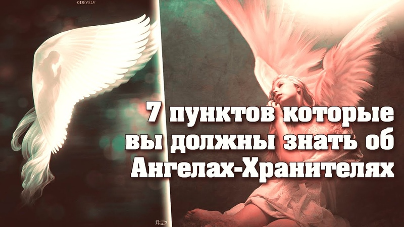 7 пунктов которые вы должны знать об Ангелах Хранителях Абсолютный Ченнелинг