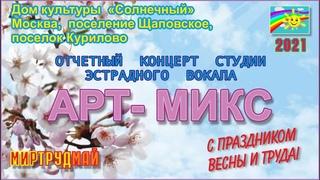 2021 04 30  Отчетник АРТ МИКС с заставкой