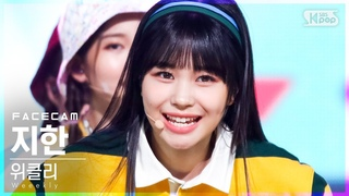 [페이스캠4K] 위클리 지한 'After School' (Weeekly JI HAN FaceCam)│@SBS .