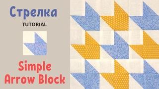 Простой блок Стрелка Пэчворк для начинающих / How to Make a Simple Arrow Quilt Block Tutorial