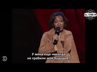 Wanda Sykes: Tongue Untied / Ванда Сайкс: Язык без костей (2003) [AllStandUp   Субтитры]
