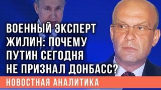 Военный эксперт Жилин объяснил, почему Путин сегодня не признал Донбасс