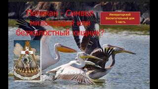"""Воспитательный дом.5часть. Пеликан - символ милосердия? Зачем Горбачев продвигал символ """"Пеликана""""?"""