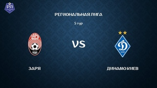 Заря - Динамо Киев
