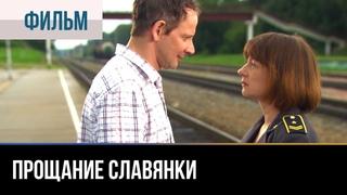 ▶️ Прощание славянки - Мелодрама   2011 - Русские мелодрамы