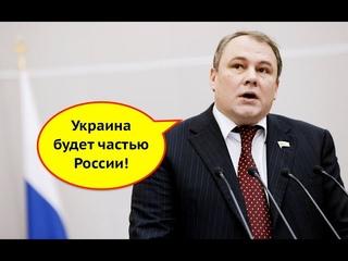 «Вам не нужна независимость» Вице-спикер Госдумы открыто призвал к ликвидации Украины