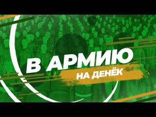 Всероссийская акция В армию на денёк