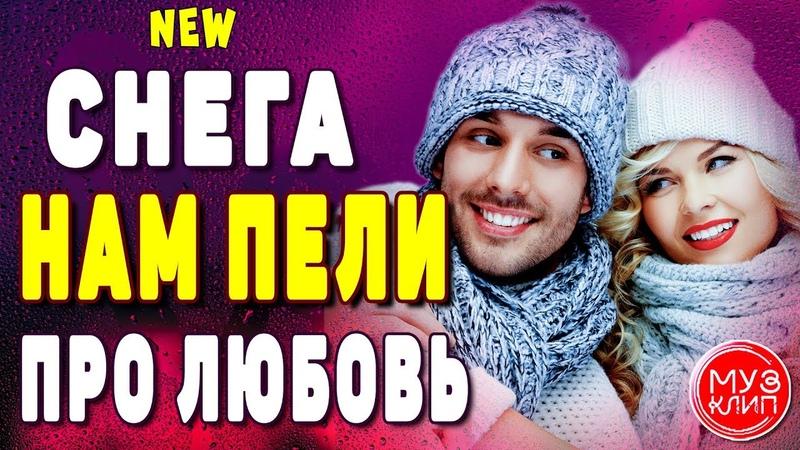 Снега Нам Пели Про Любовь Красивая песня ✅ Слава Сидоренко Новинка 2020 ❤️