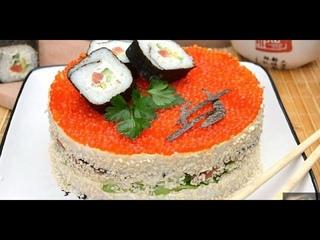 СУШИ- Салат Невероятно Вкусный и Очень Красивый / Ленивые Суши / Sushi Cake