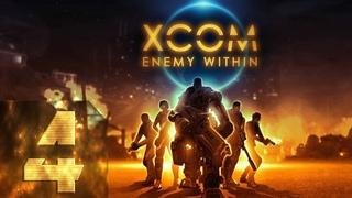 🔴СТРИМ-XCOM: Enemy Unknown(Enemy Within) - Безумная сложность - Прохождение #4 Сейвы?