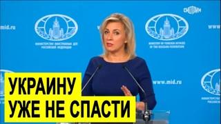 Киев в ШОКЕ  Захарова РАЗНЕСЛА Украину и ЛИЦЕМЕРА Зеленского