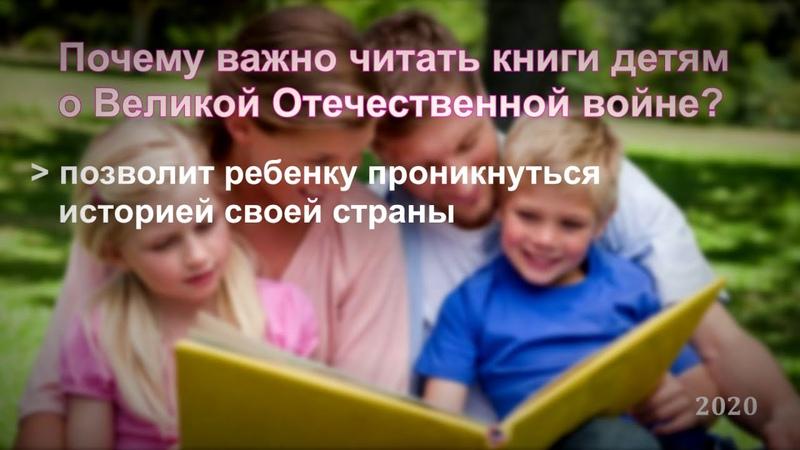 Обзор литературы о Великой Отечественной войне 1941 1945 гг Они писали о войне