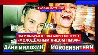 Сбер выбрал «молодёжным лицом ПМЭФ» клона Моргенштерна (Руслан Осташко)