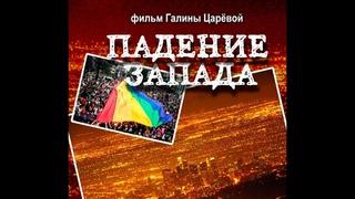 ПАДЕНИЕ ЗАПАДА. Фильм Галины Царёвой