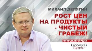 Михаил Делягин // Почему дорожают продукты. Произвол монополий и рост котировок. Зелёный тренд