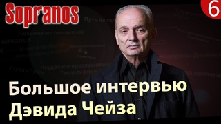 Большое интервью актерам от создателя Сопрано - Дэвида Чейза. Карьера, создание, концовка...