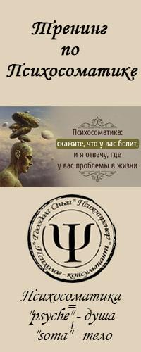 Афиша Челябинск Тренинг по Психосоматике