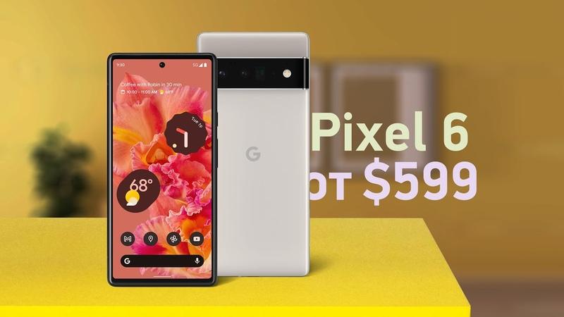 Pixel 6 и 6 Pro смартфон года