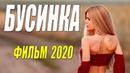 Свадебная премьера - БУСИНКА - Русские мелодрамы 2020 новинки HD 1080P