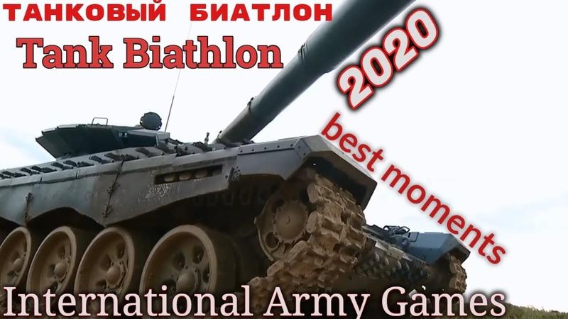 Танковый биатлон 2020 лучшие моменты Tank Biathlon 2020 Best Moments