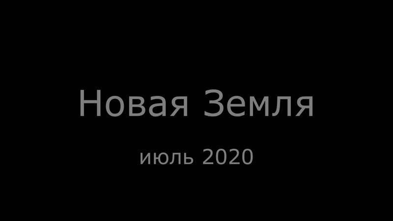 Новая Земля 2020 2