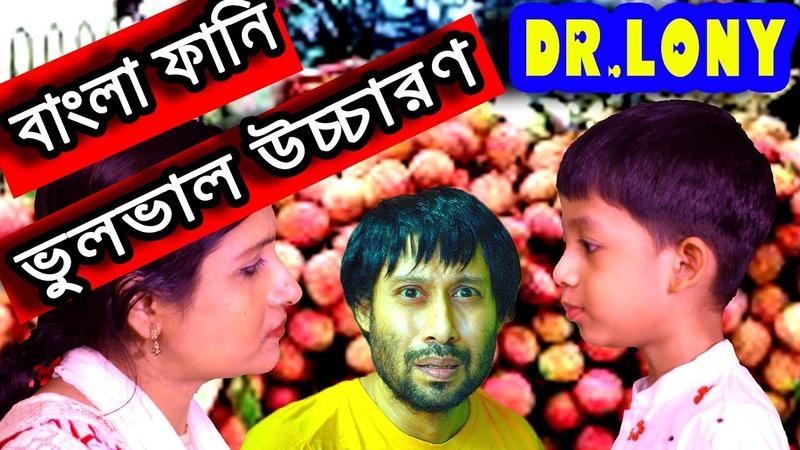 বাংলা ফানি ভুলভাল উচ্চারণ New Bangla Funny Video Dr Lony Bangla Fun New Video 2020