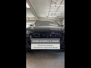 Показываем лекала для Audi Q8 и рассказываем, как будем клеить антигравийку без разбора на новое авто!