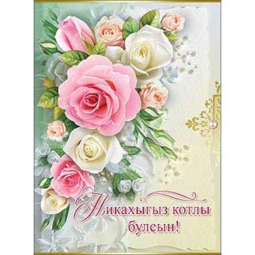 Поздравление в прозах никах на татарском
