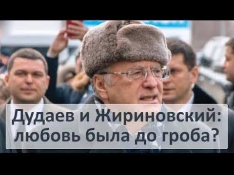 Дудаев и Жириновский любовь была до гроба