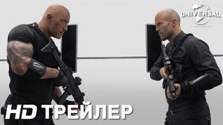 ФОРСАЖ: ХОББС И ШОУ   Трейлер 2   в кино с 1 августа