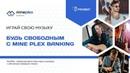 Часть 8. Маркетинг план Mine Plex. Заработок в интернете. Бинар. Линейный маркетинг