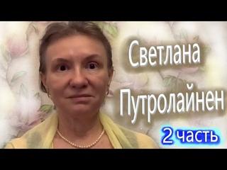 Светлана ПУТРОЛАЙНЕН (Русова). (часть 2) ОБЕСЦЕНИВАНИЕ ЖЕНЩИН. ОКОЩУНИВАНИЕ ДЕВСТВЕННОСТИ.
