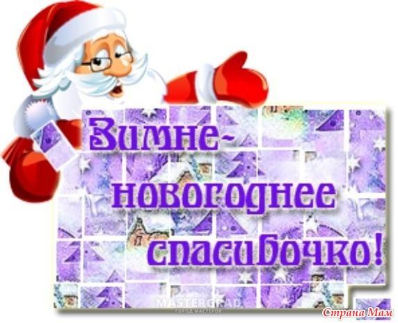 корпоративного благодарю за поздравление и вас поздравляю с новым годом через