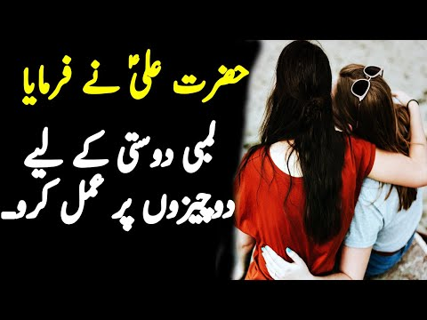 Hazrat Ali R A Quotes In Urdu Best Urdu Quotes Ayesha Voice