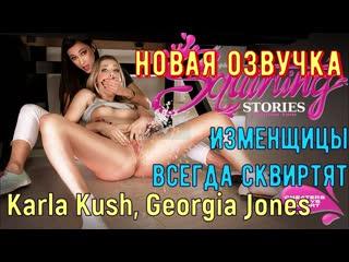 Karla Kush, Georgia Jones - Изменщицы всегда сквиртят (русские big tits, anal, brazzers, sex, porno, озвучка перевод на русском)