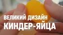 Дизайн киндер-яйца великолепен / ASMR — лучший звук пластика 4к